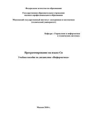 маслов введение в язык программирования c pdf