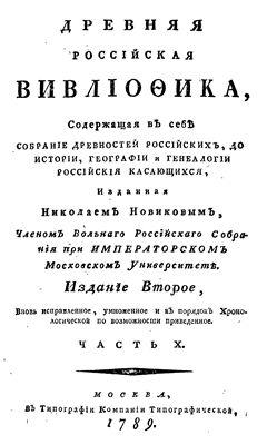 Древняя россiйская Вивлiоѳика