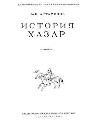 Артамонов М.И. История хазар