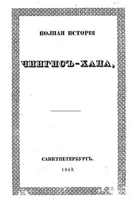 Горловъ Н. Полная исторiя Чингисъ-Хана